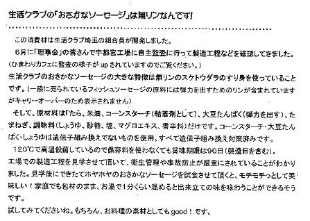 お魚ソーセージ20140930_0000.jpg